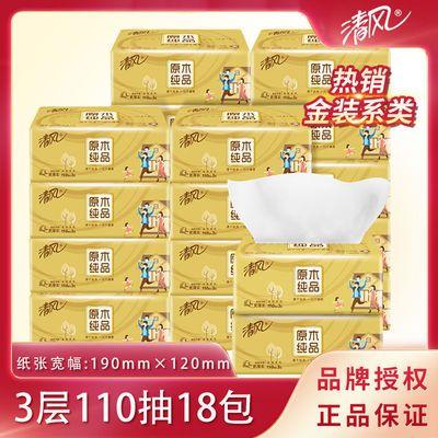 36872/清风抽纸包卫生纸原木金装面巾纸3层110抽婴儿可用