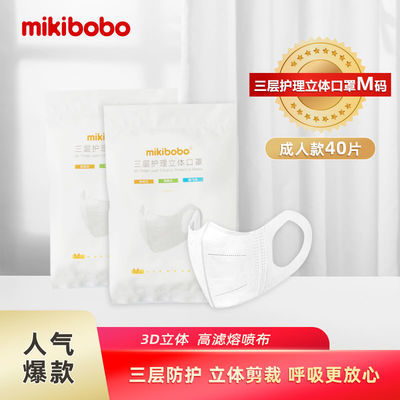 mikibobo成人一次性三层含熔喷布立体口罩轻薄透气40片(20片*2)