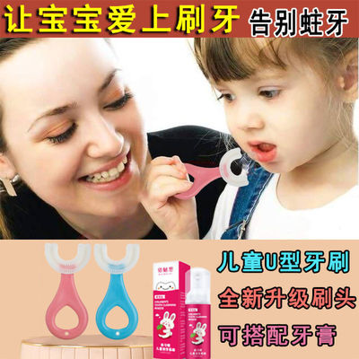 35716/婴幼儿童U型形行牙刷硅胶防蛀牙水小宝宝孩子6学生3岁2软毛刷牙膏