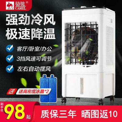 38881/骆驼冷风机空调扇制冷小空调单冷风机水冷风扇家用移动空调冷气扇