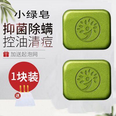 36372/正品香皂除螨嫩肤男女士洗脸洗澡内衣除螨控油祛痘去螨虫小绿皂