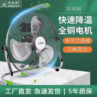 77684/工业风扇强力电风扇工地趴地扇大功率落地扇家用电扇台式坐爬地扇