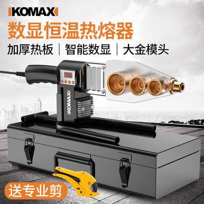 37474/科麦斯家用水管热熔器ppr热熔机热融焊接不沾模头水电工程焊接机