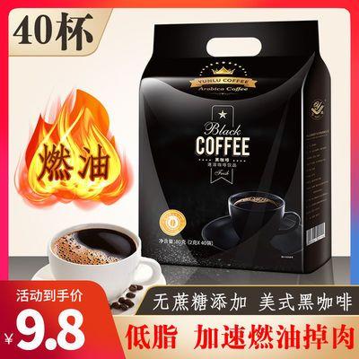 36635/【超值40杯亏本促销】黑咖啡无糖燃脂速溶提神防困饮料云南咖啡