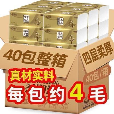 纸巾原木抽纸40包家用抽纸整箱批发餐巾纸巾面巾加厚卫生6包