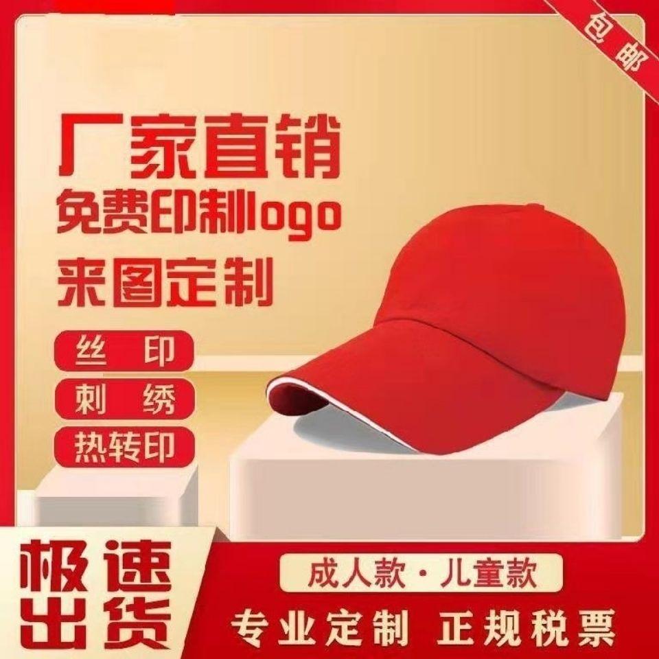 广告鸭舌帽红色儿童帽太阳帽旅游帽活动帽遮阳帽安全帽防晒可调节