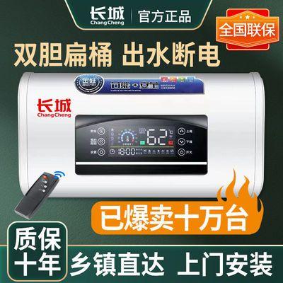36753/长城电热水器家用扁桶洗澡省电上门安装储水壁挂式40L50L60L80L升