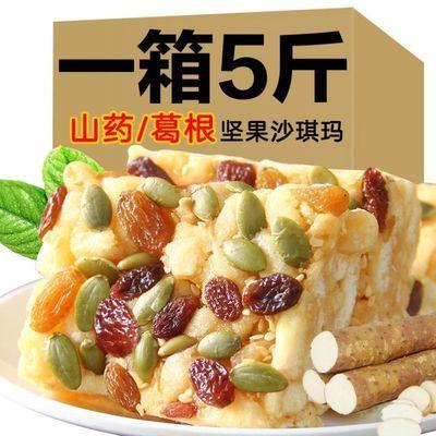 36795/无蔗糖山药葛根苦荞坚果沙琪玛糕点木糖醇办公室小零食品整箱批发