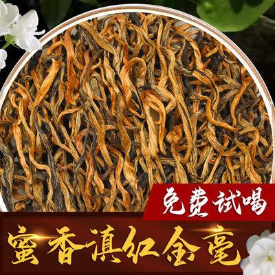 云南滇红金毫2021新茶特级金芽正宗凤庆浓香型滇红茶茶叶袋装250g