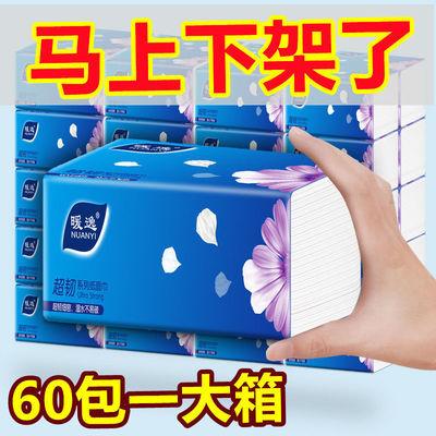 36237/【60包一年装】抽纸批发家用整箱纸巾面巾纸特价8包加厚餐巾纸