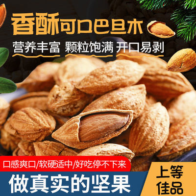 新货新鲜巴旦木坚果杏仁坚果干果原味无添加罐装袋装零食杏仁批发