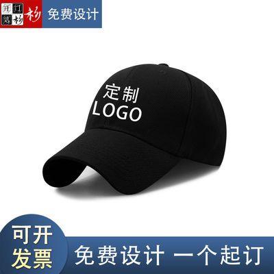 56573/帽子定制工作帽印logo刺绣订做公司活动棒球帽班级童款印字鸭舌帽