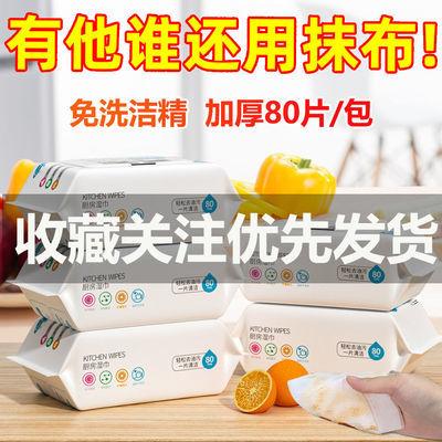 36674/厨房湿巾强力去油去污家用油烟机专用一次性清洁湿纸巾大包带盖