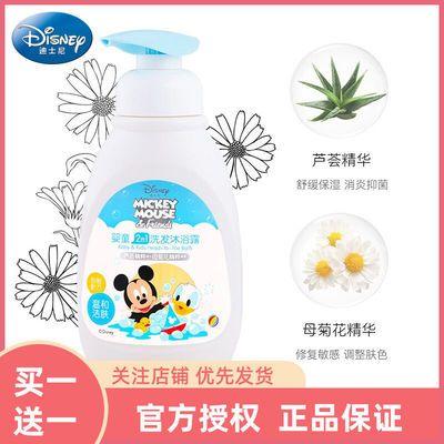 35859/迪士尼婴儿洗发沐浴露二合一 新生宝宝婴幼儿洗护230ml买一送一