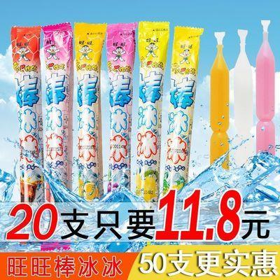 37534/旺旺碎冰冰果味饮料35克棒棒冰夏日冷饮吸吸果冻冰饮儿童休闲