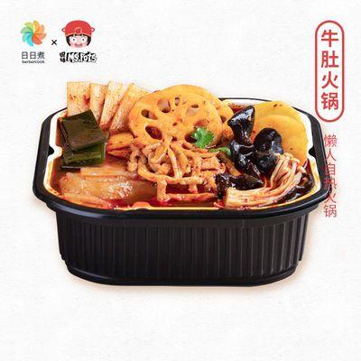 日日煮自助自主牛肉牛肚火锅250g/盒自热自嗨火锅速食懒人小火锅