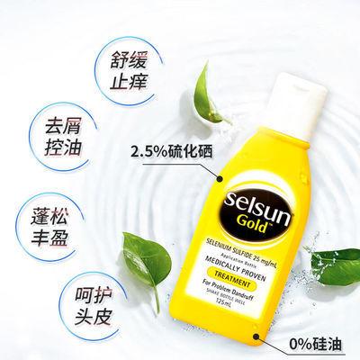 (两瓶装)SELSUN Gold去屑洗发水125ml控油止痒男女无硅油洗头膏