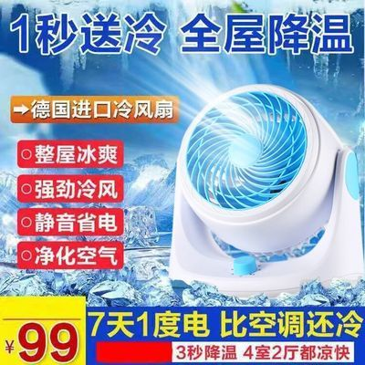 36562/涡轮循环扇空气循环扇电风扇冷风扇增压扇空调制冷降温情侣扇