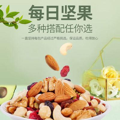 33982/【优选】每日坚果混合8种搭配坚果仁孕妇儿童零食干果组合30包
