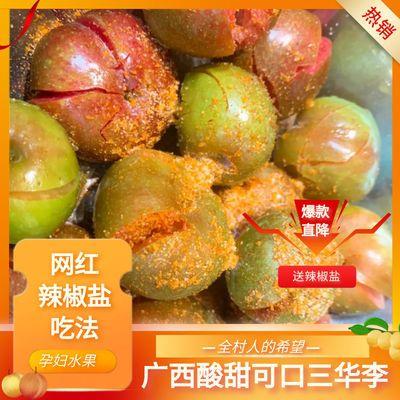 广西三华李子红心李三月李红肉新鲜现摘当季孕妇水果酸脆整箱包邮