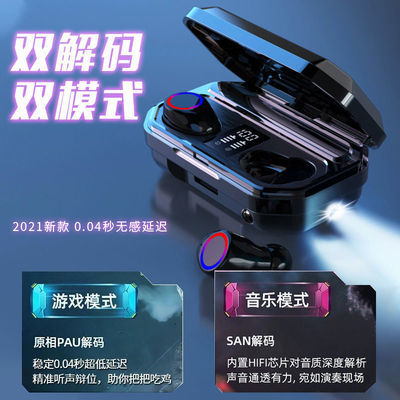 34299/晶华 无线蓝牙5.1耳机电竞专用超长听歌游戏华为OPPO苹果VIVO通用