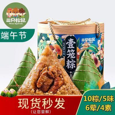 37601/三只松鼠粽子嘉兴肉粽特产端午礼品礼盒豆沙咸蛋黄鲜肉粽团购送礼
