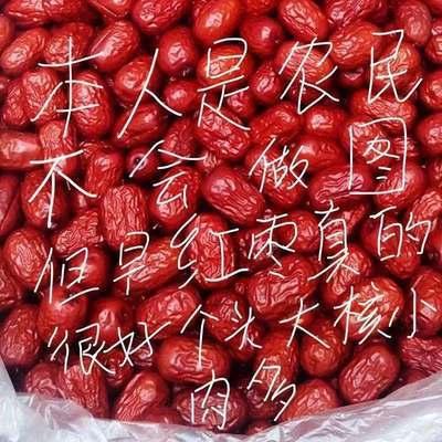 新疆红枣若羌灰枣精选特级枣子 零食煲汤特产红枣 优质免洗小红枣