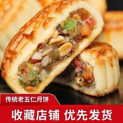 37464/老五仁月饼传统广式水果月饼老式手工批发中秋多口味网红零食糕点