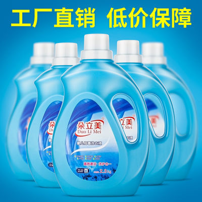 36424/朵立美洗衣液超值瓶装婴儿成人通用薰衣草香低泡易漂抑菌除螨实惠