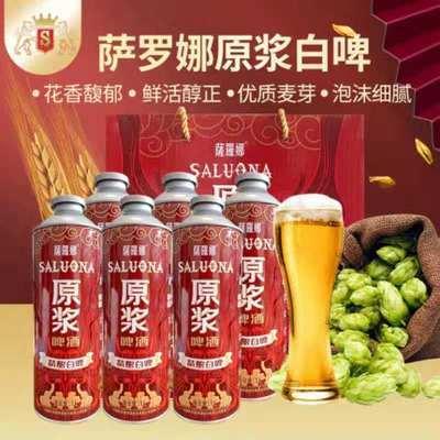 37377/萨罗娜原浆精酿白啤小麦啤酒1L*6瓶啤酒礼盒罐装啤酒厂家批发直供
