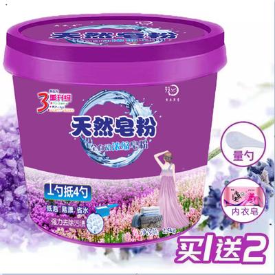 天然皂粉薰衣草洗衣粉桶装5斤强力去污去油香味持久机洗家用批发