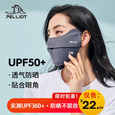 37385/伯希和户外防晒口罩新款透气护眼角防紫外线薄款全脸夏季遮阳面罩