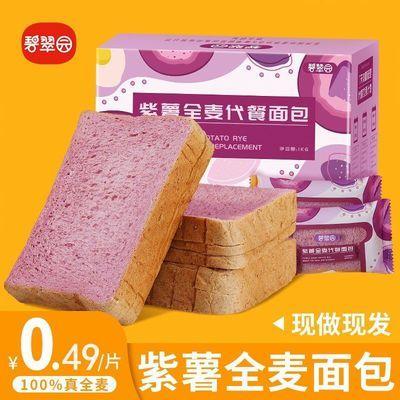 34694/【9.8抢整箱】紫薯全麦面包片低脂代餐卡吐司轻零食品批发碧翠园