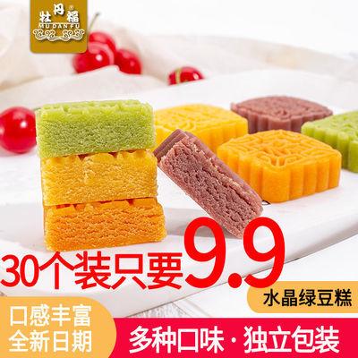 35535/牡丹福【绿豆糕】红豆糕网红办公室休闲零食散装传统小吃