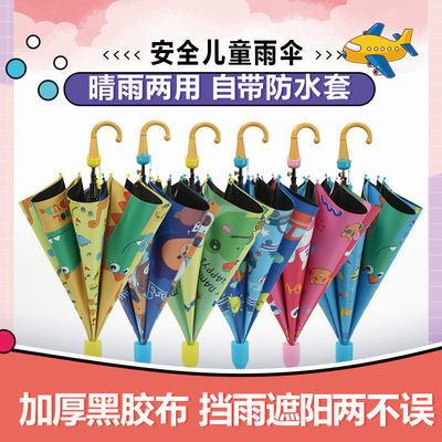 34619/卡通儿童雨伞大号防晒两用自动伞双层防水套反光条晴雨两用学生伞