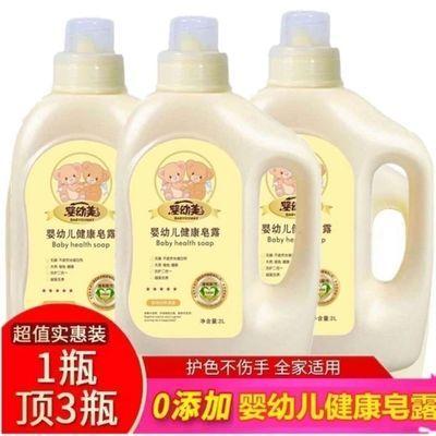 39479/婴幼美婴幼儿健康皂露浓缩洗衣液婴幼美洗衣液2L 8桶
