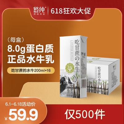 【旗舰店正品】悠纯吃甘蔗水牛奶礼盒装整箱批发(16盒家庭实惠装)
