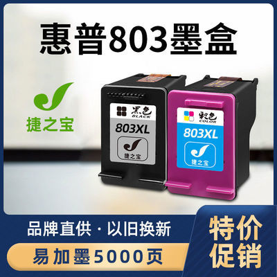 75675/惠普803墨盒适用HP dj2600 2621 2622 1112 1110 2132 2131 2623