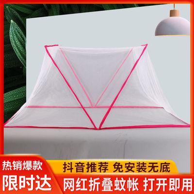 免安装折叠蚊帐单双人无底即开即用学生0.8米家用1.8米便携式蚊帐