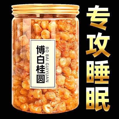 74920/广西博白特产桂圆肉干无核肉厚大8A龙眼干新鲜干货泡水泡茶桂圆干