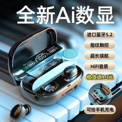 36299/真无线5.2蓝牙耳机双耳迷你入耳式运动华为小米OPPO苹果vivo通用