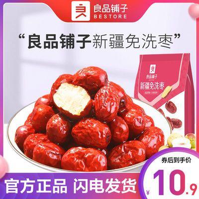 良品铺子新疆免洗枣500g煲汤补气血即食生吃红枣子网红零食批发