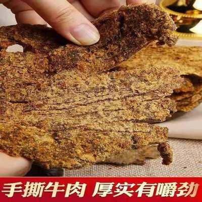 牛肉干正宗内蒙古手撕风干250g 500g五香香辣牛肉片休闲零食小吃