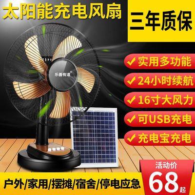 74402/太阳能充电风扇16寸摇头家用户外静音喷雾便携蓄电学生宿舍电风扇