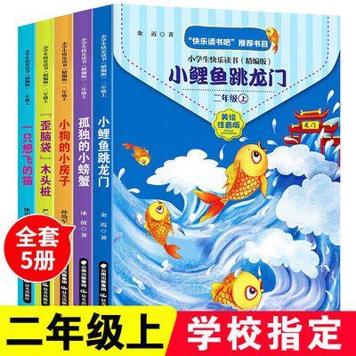二年级上册必读全套5本装 小鲤鱼跳龙门孤独的小螃蟹小狗的小房子