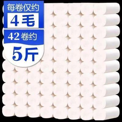 35903/【84卷巨量装12卷】洁佰竹卫生纸卷纸家用装