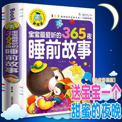 36907/365夜睡前故事书带拼音幼儿早教启蒙3-6岁一二三年级学前班故事书