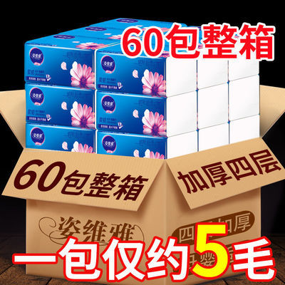 60包加大抽纸家用40大包纸抽批发整箱卫生纸特价纸巾车用10包面巾