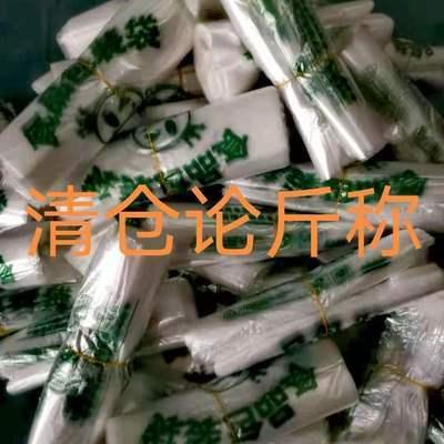 39569/厂家直销食品袋批发清仓环保无异味论斤称超市水果打包外卖全新料
