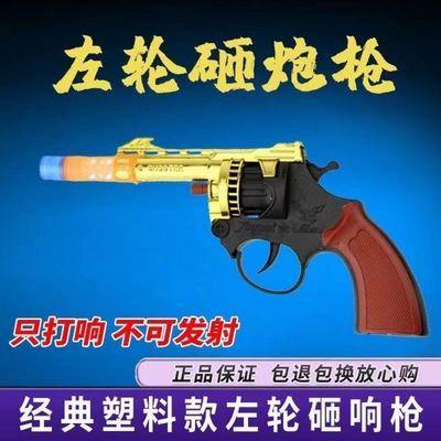 网红 不可发射左轮砸炮枪儿童塑料玩具枪8090怀旧玩具火炮响炮枪